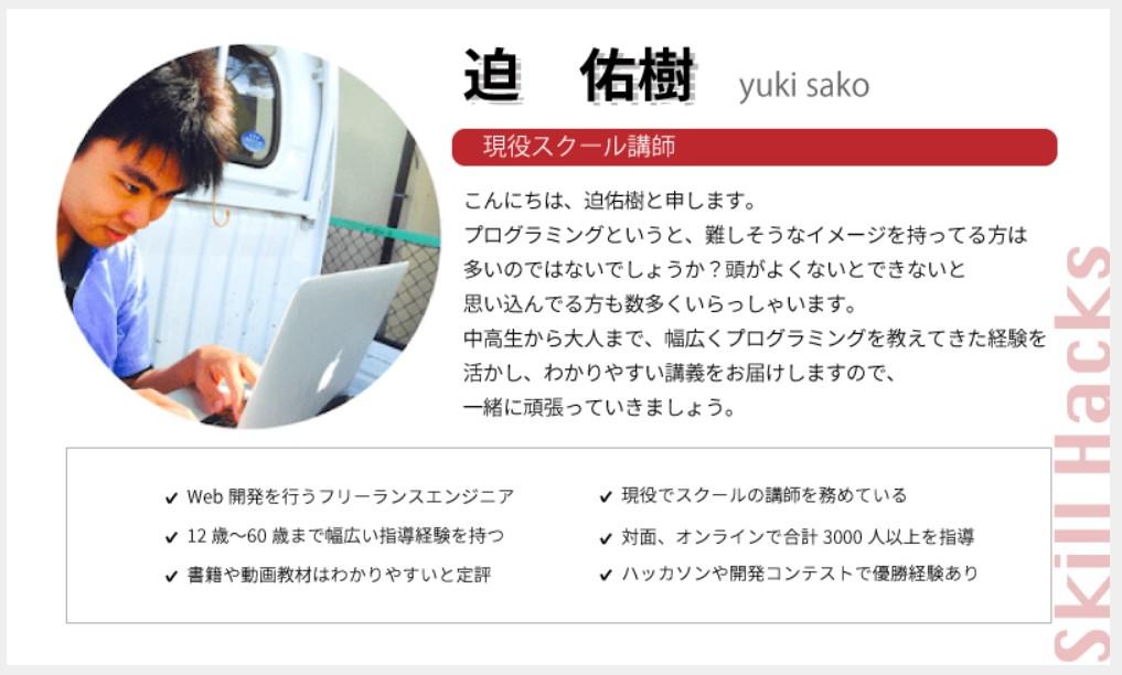 迫佑樹さんの紹介画像