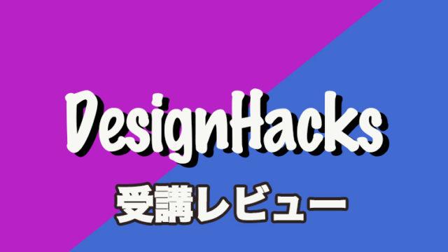 Design Hacksの画像