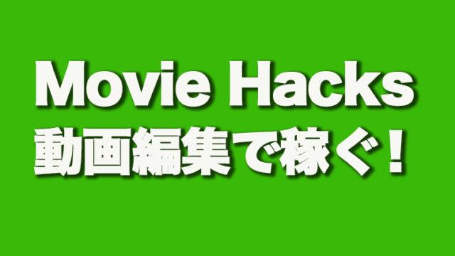 Movie Hacksの画像