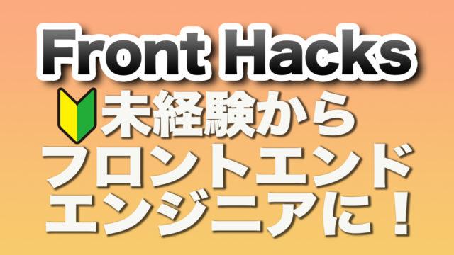 Front Hacksの画像