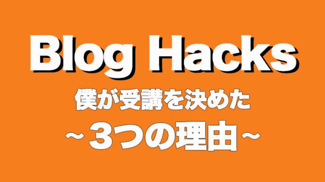 Blog Hacksの画像