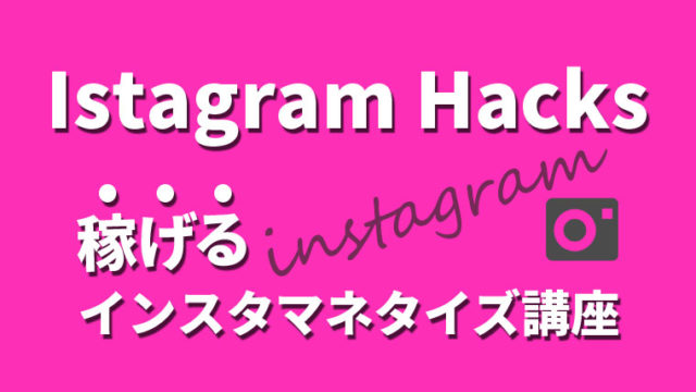 Instagram-Hacks