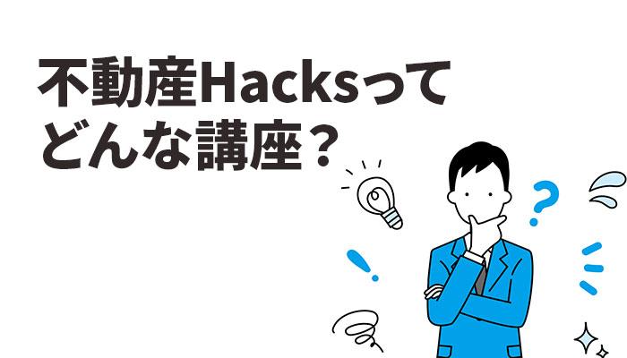 不動産Hacksってどんな講座?