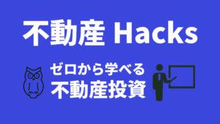 不動産Hacksのサムネイル