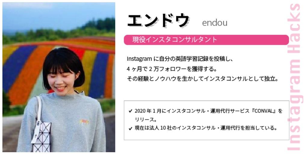 遠藤さんの実績画像