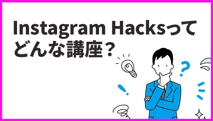 Instagram-Hacksってどんな講座