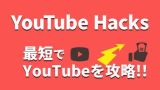 YouTube-Hacks