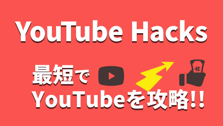 YouTube-Hacks