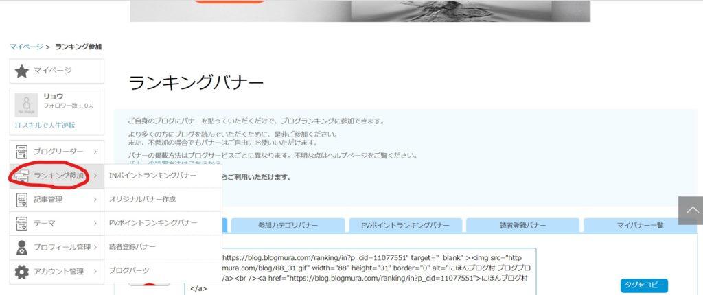 ブログ村ランキング参加方法解説画像です