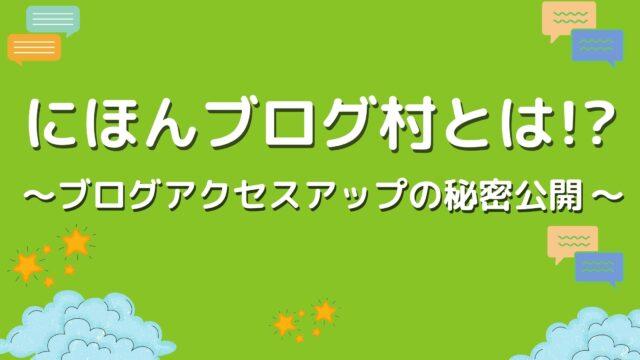 にほんブログ村のアイキャッチ