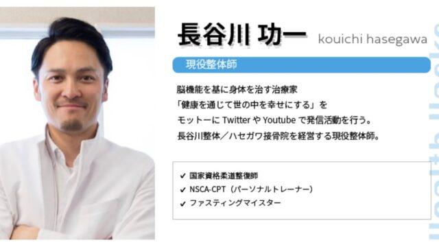 ヘルスハックスの講師長谷川さんの画像
