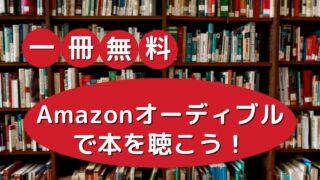 Amazonオーディブルのアイキャッチ画像