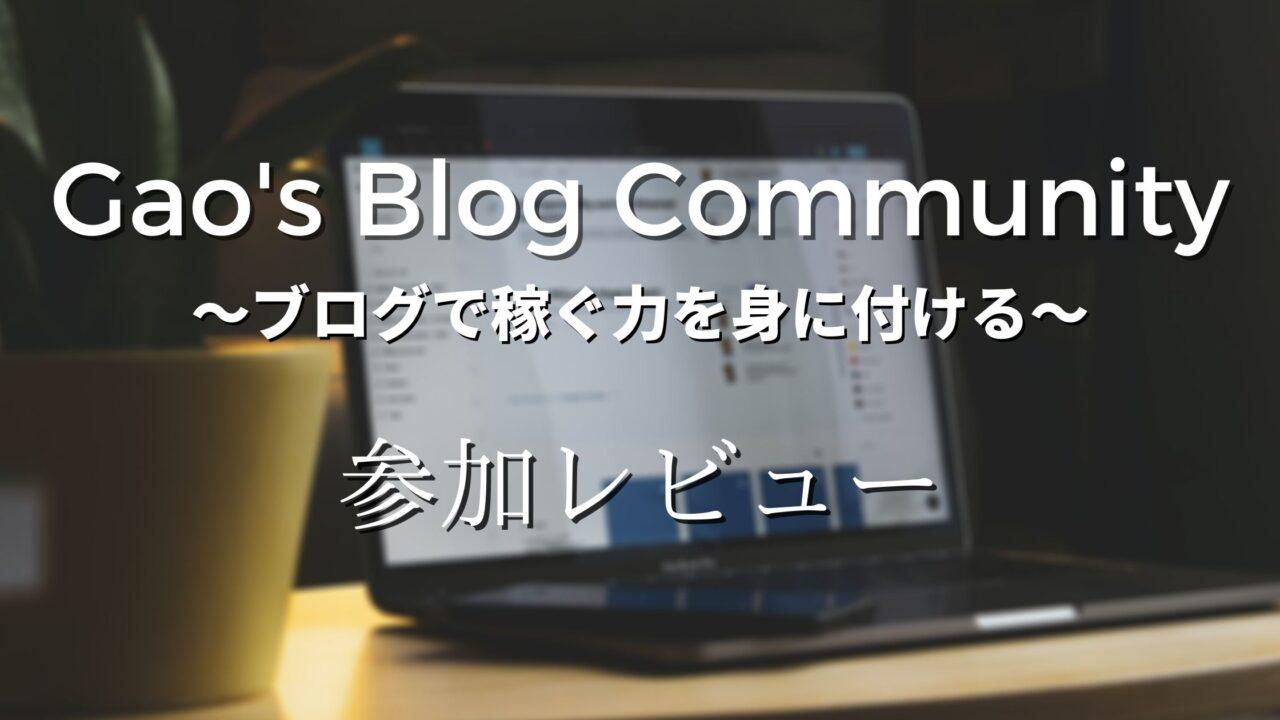 GBCオンラインサロンのアイキャッチ画像
